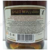 Букет Молдавии 3 года 0.5L