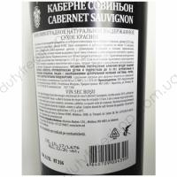 Kabernet Sauvignon Rezerve 0.75L