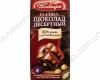 Десертный 50% какао с лесным орехом и изюмом