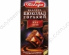Горький 55% какао
