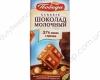 Молочный 37% какао с лесным орехом